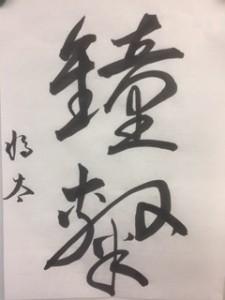 マネジメントゲームと、習字(^^)/