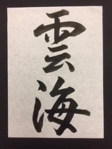久々の習字(^^)/